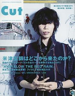 Cut 2016年 09 月号 [雑誌]