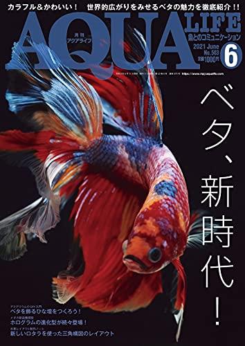 アクアライフ 2021年6月号 (2021-05-18) [雑誌]