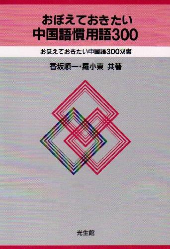 おぼえておきたい中国語慣用語300 (おぼえておきたい中国語300双書)
