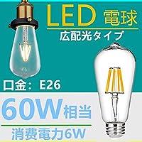 LED電球 E26フィラメント LED電球 レトロ 6W 電球色3000K クリア 60W相当 エジソンバルブ 一般電球・全方向タイプ A65 (60W形<電球色>1個)