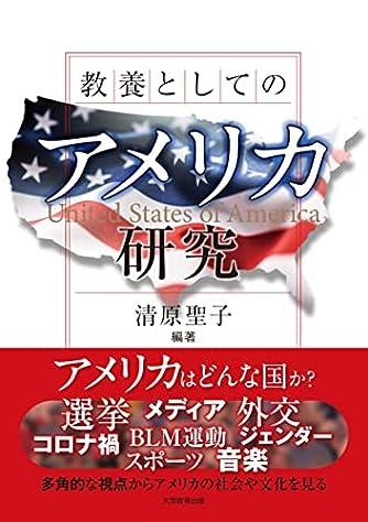 教養としてのアメリカ研究