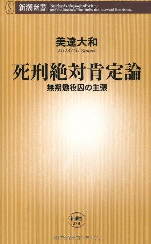 死刑絶対肯定論: 無期懲役囚の主張 (新潮新書)