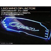 LEDウインドディフレクター/コペン L880K LEDカラー:ホワイト
