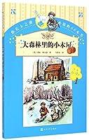 你长大之前必读的66本书(第一辑):大森林里的小木屋