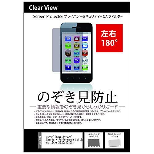 メディアカバーマーケット ソニーモバイルコミュニケーションズ Xperia X Performance SoftBank [5インチ(1920x1080)]機種で使える【のぞき見防止 反射防止 フィルム】 左右方向からの覗き見防止