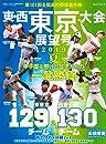 第101回全国高校野球選手権大会 東・西東京大会展望号 2019年 7/20号
