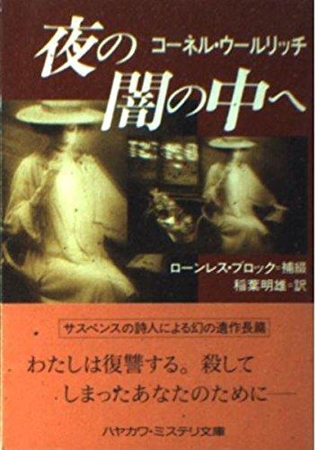 夜の闇の中へ (ハヤカワ・ミステリ文庫)
