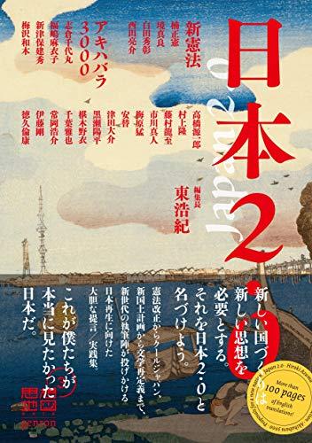 日本2.0 思想地図β vol.3の詳細を見る