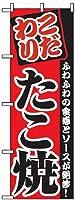 のぼり旗「こだわり たこ焼」