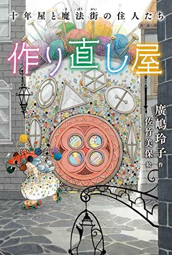 作り直し屋 十年屋と魔法街の住人たち