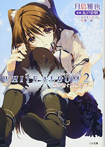 WHITE ALBUM2 雪が紡ぐ旋律 5 (GA文庫)
