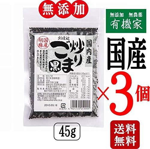 無添加 国内産 炒りごま 黒 45g×3個★ 送料無料 ネコポス便 ★国内産の黒ごまを直火焙煎で香ばしく仕上げました。カルシウム・マグネシウム・鉄・亜鉛・食物繊維が豊富に含まれています。便利なチャック付き。