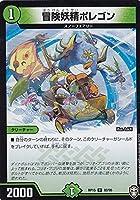 デュエルマスターズ DMRP15 83/95 冒険妖精ポレゴン (C コモン) 幻龍×凶襲ゲンムエンペラー!!! (DMRP-15)