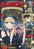 少年サンデーS(スーパー) 2021年9/1号(2021年7月26日発売) [雑誌]