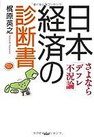 日本経済の診断書―さよなら「デフレ不況論」