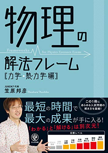 かんき出版『物理の解法フレーム 力学・熱力学編』