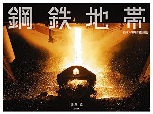 鋼鉄地帯 (日本の現場「製鉄篇」)