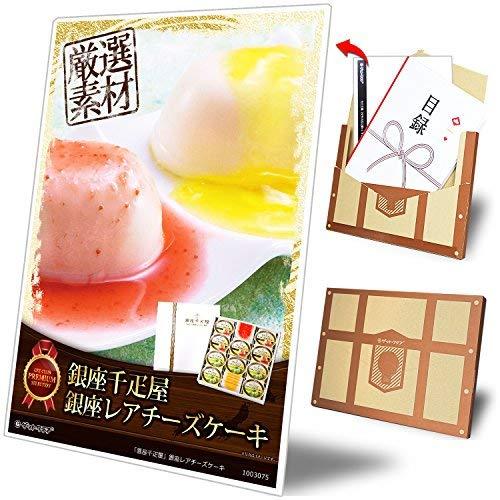 【目録・A3パネル】景品トレジャーセット (銀座千疋屋 レアチーズケーキ)