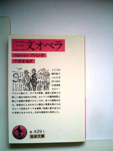 三文オペラ (1961年) (岩波文庫)の詳細を見る