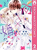初×婚 2 (りぼんマスコットコミックスDIGITAL)