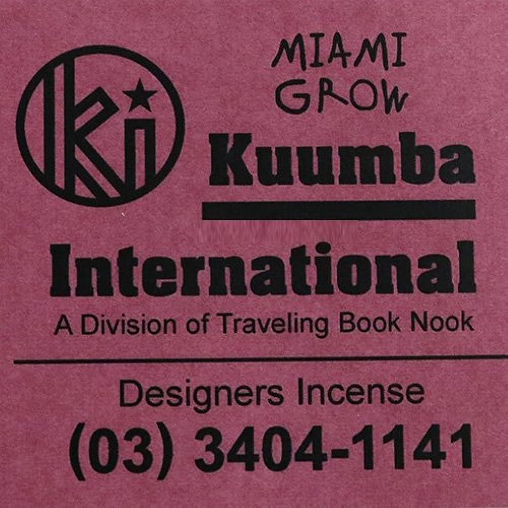 ポーター出発スポンサー(クンバ) KUUMBA『incense』(MIAMI GROW) (Regular size)