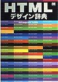 HTMLデザイン辞典