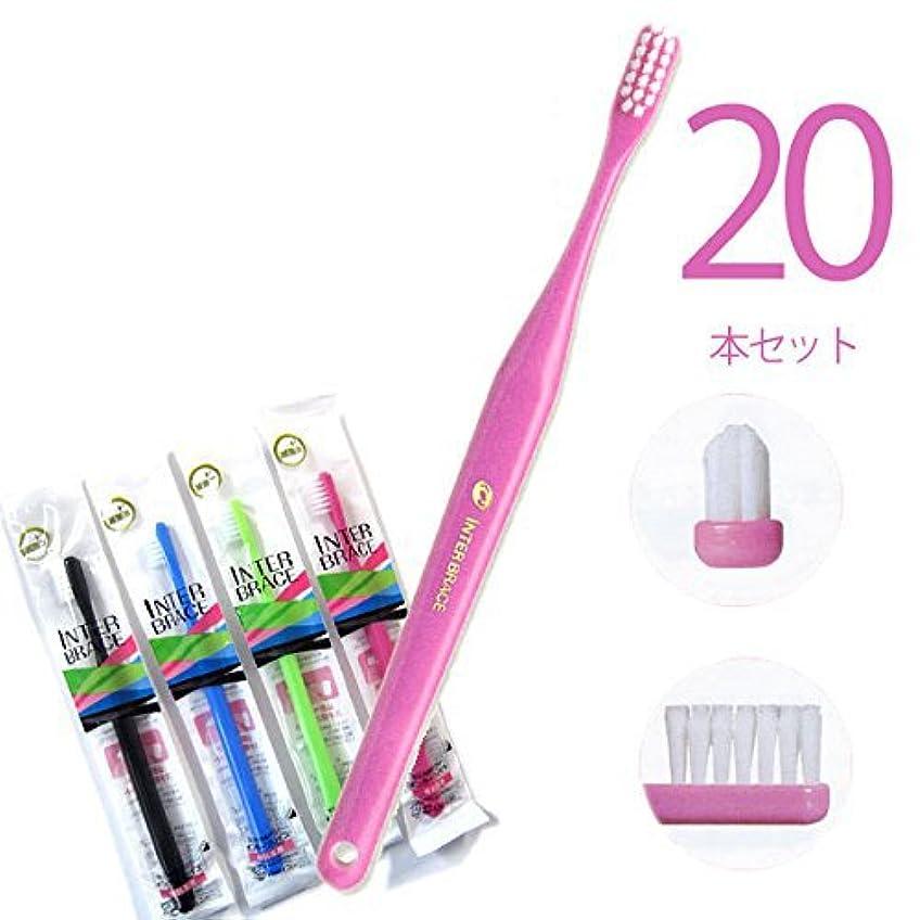 再開争いコインランドリーインターブレイス インターブレイス 矯正用山型 歯ブラシ 20本セット