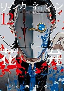 リィンカーネーションの花弁 12巻 (ブレイドコミックス)
