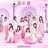 【メーカー特典あり】 忘れ桜(CD+Blu-ray Disc)(「生写真」(L版)(全1種)付き)