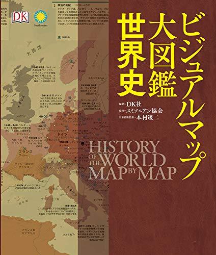 ビジュアルマップ大図鑑 世界史 / スミソニアン協会