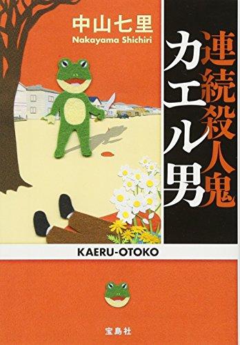 鬼 連続 ドラマ 殺人 カエル 男