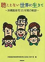 聴こえない世界に生きて―沖縄風疹児55年間の軌跡