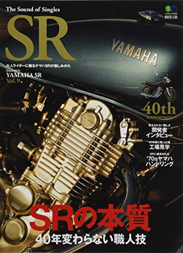 The Sound of Single SR Vol.9 (エイムック 4310 RIDERS CLUB)