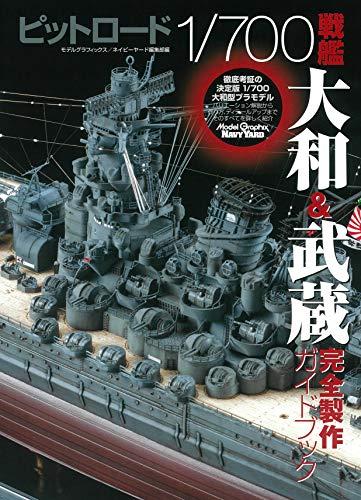 ピットロード1/700戦艦大和&武蔵完全製作ガイドブックの詳細を見る