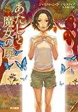 あたしと魔女の扉 (ハヤカワ文庫 FT ラ 3-1)