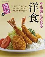 男の料理マニュアル 3やる気に (ORANGE PAGE BOOKS 男の料理マニュアル 3)