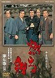 燃えよ剣 第七巻[DVD]