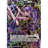 ウィクロス 彷徨変異の超悪 ソユラギ(スーパーレア) WXEX02 アンブレイカブルセレクター | シグニ 精像:悪魔 黒