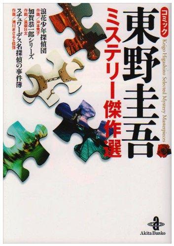 コミック東野圭吾ミステリー傑作選 (秋田文庫 60-1)