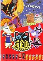 【映画パンフレット】 猫企画