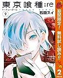 東京喰種トーキョーグール:re【期間限定無料】 2 (ヤングジャンプコミックスDIGITAL)