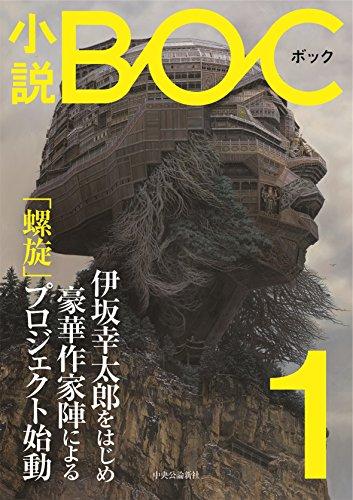 小説 - BOC - 1