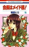 会長はメイド様! 15 (花とゆめコミックス)