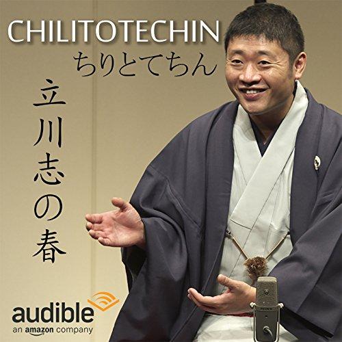 CHILITOTECHIN | 立川 志の春