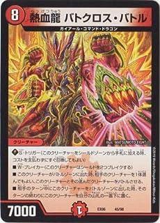 デュエルマスターズ/DMEX-06/45/熱血龍 バトクロス・バトル