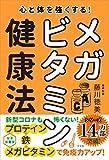 心と体を強くする! メガビタミン健康法 - 藤川 徳美