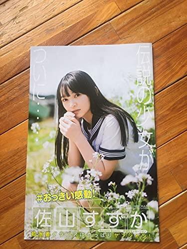 佐山すずか 切り抜き ヤングジャンプ 2021年6月3日発売号