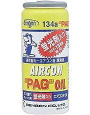 デンゲン(Dengen) POEオイル入りR134a専用ガス缶