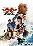 トリプルX:再起動[DVD]