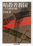 暗殺者教国―イスラム異端派の歴史 (ちくま学芸文庫)